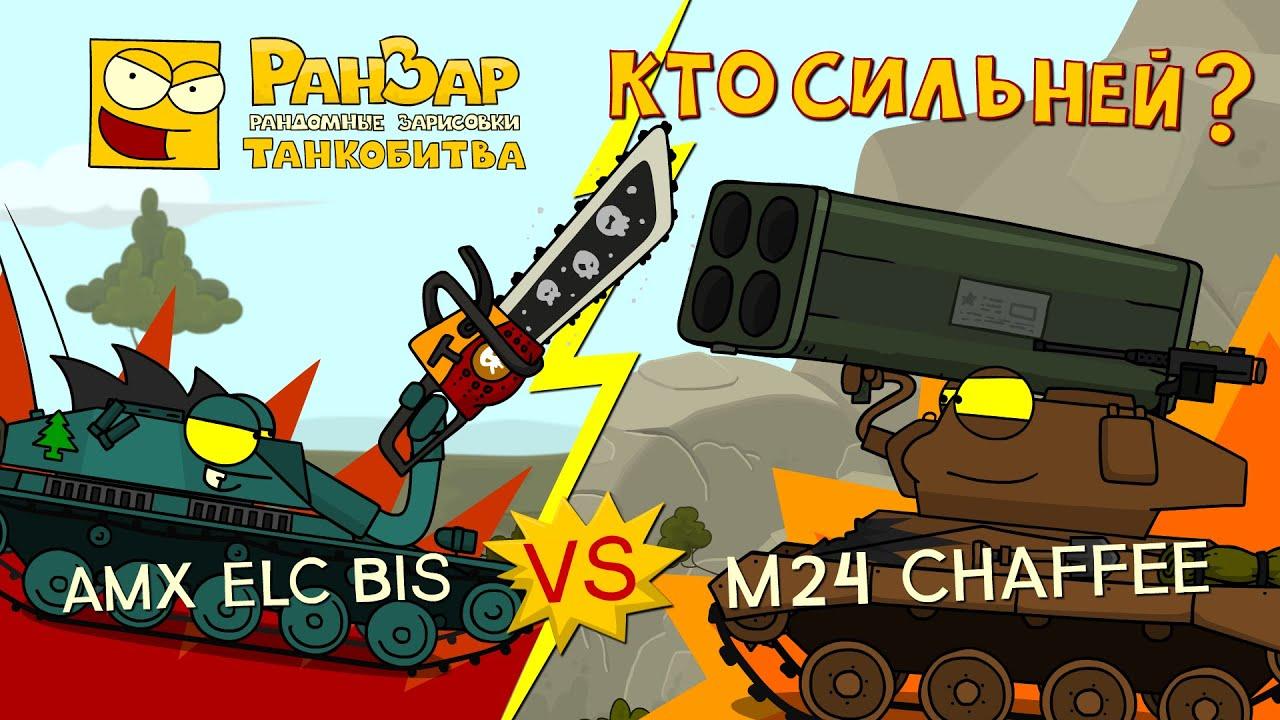 Кто сильней? AMX ELC bis или M24 Chaffee РанЗар Танкобитва