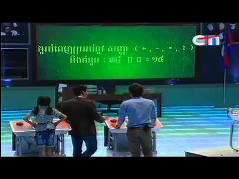 Are you Smart than 5 Class Pupil  on CTN on 15 Sep 2013 Part 1