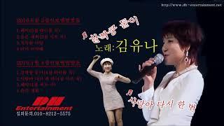 2019김유나 신곡_살짝쿵 둘이 & 사랑아 다시 한 번