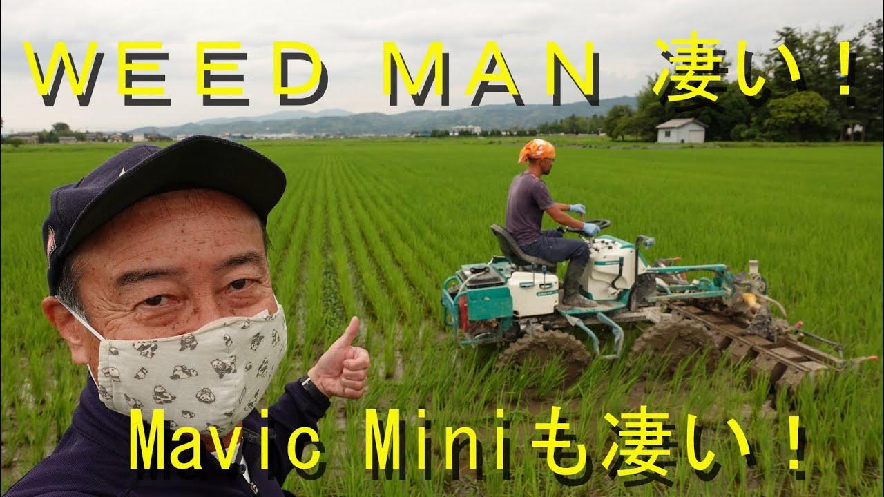 最強除草機OREC・WEED MAN見学・ER470刈取り部整備・2020