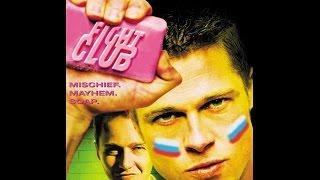 Бойцовский Клуб - Русский Трейлер