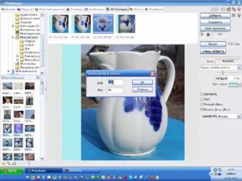 Как создать GIF-анимацию с помощью Программы PhotoScape