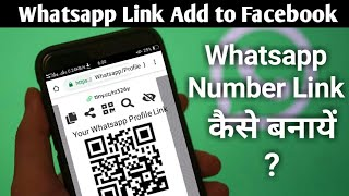 How to add WhatsAap Link To Facebook  { in hindi }