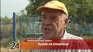 Неизвестные ограбили могилы на кладбище в Нижнекамском районе(, 2016-08-26T08:31:27.000Z)