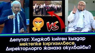 Депутат Исхак Масалиев VS Муфтий Чубак Ажы | Кимисине КОШУЛАСЫЗ? | Акыркы Кабарлар