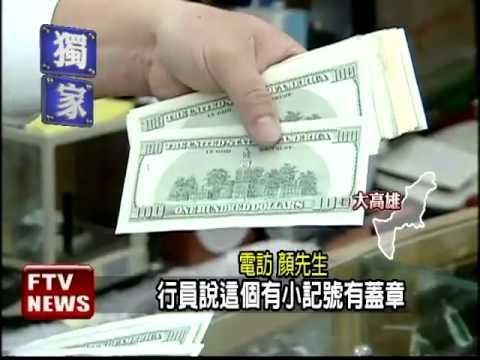 美鈔蓋小圖章 遭銀行拒收-民視新聞