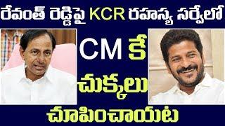 KCR Shocking Survey on Revanth Reddy Craze in Kodangal, Shocks CM KCR    2day 2morrow