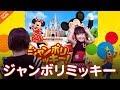 ディズニー「ジャンボリミッキー」3歳女の子踊って歌ってみた