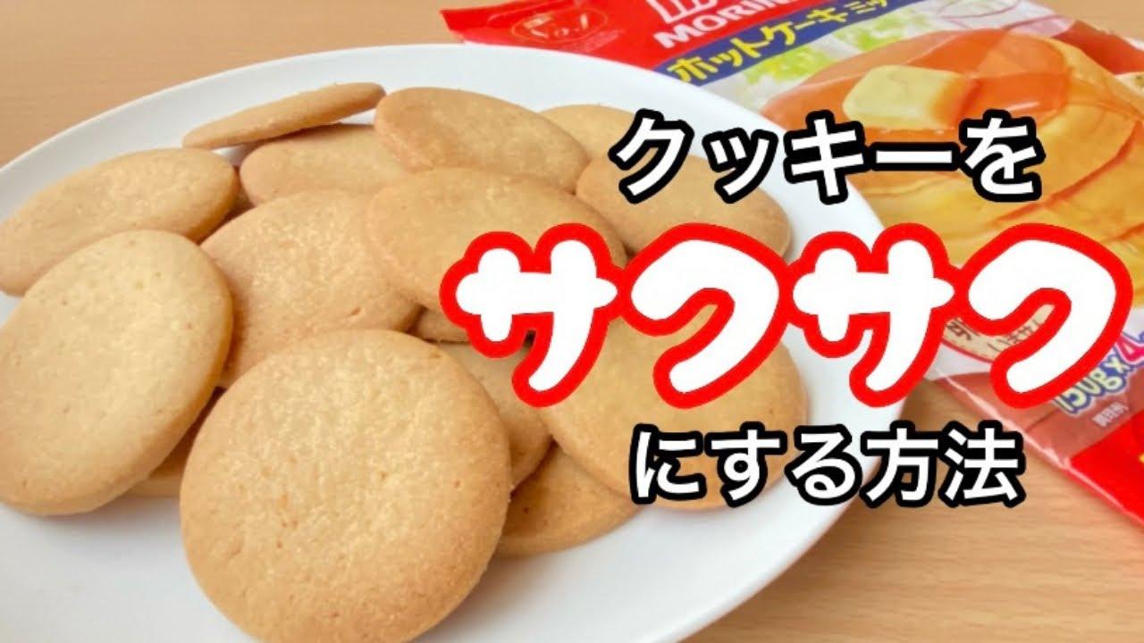 【3つのポイント守るだけ】サクサククッキーの作り方!ホットケーキミックスで簡単