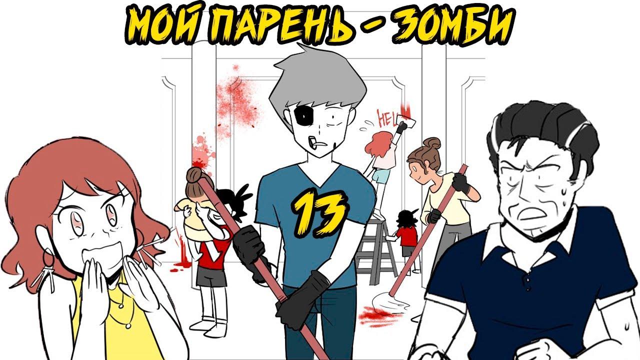 Мой парень - Зомби|13 серия (Webtoon комикс)