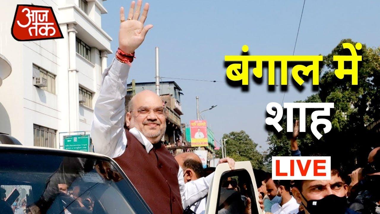 Amit Shah's Bengal Visit LIVE : Bengal Election 2021 | Latest News | Aaj Ki Taaja Khabar