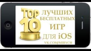 ТОП 10 лучших бесплатных игр для iOS