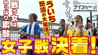 ボートレース【ういちの江戸川ナイスぅ〜っ!】#032 女子戦決着!ういち怒涛の大復!?