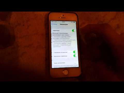 Как выключить увеличение на айфоне