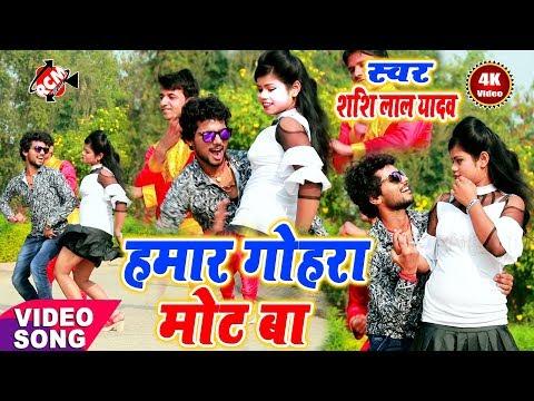 आ गया Shashi Lal Yadav का 2019 का नया वीडियो नया अंदाज में || हमार गोहरा मोट बा ||