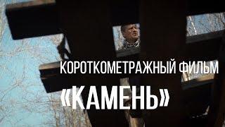 Камень (реж. Никита Шулешко) | короткометражный фильм, 2014
