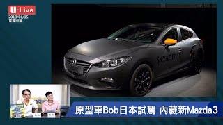 Bob日本試駕Mazda Skyactiv-X原型車 技術精華體驗分析【U-Live回顧】(Skyactiv-X、Mazda3、馬3)