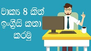 Simple English grammar in sinhala | Viral Beam