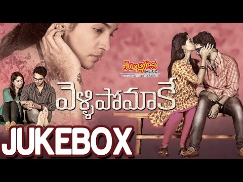 Vellipomakey Full Songs Jukebox | Dinesh Naidu | Nithyasree Reddy | Ali | Prashanth R Vihari