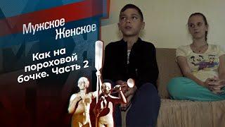 Мать ушла бомжевать. Мужское / Женское. Выпуск от 26.10.2020