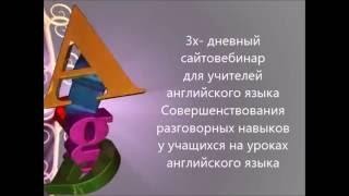 Сайтовебинар
