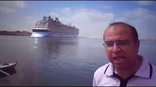 أسامة الملاح بوكالة أنباء الشرق الاوسط يتابع عبور أكبر سفينة ركاب فى العالم مايو2015