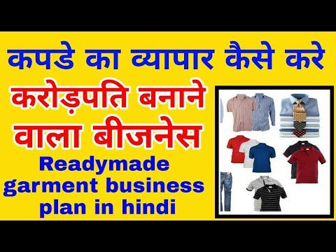 Readymade garment business plan in hindi,kapdo ka business
