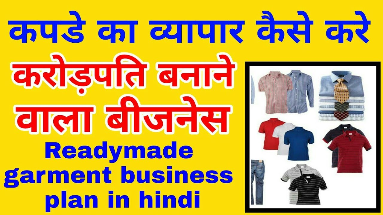 Readymade garment business plan in hindi,kapdo ka business kaise ...