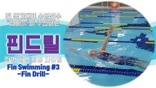 (수영 레벨 UP!!) 전 국가대표 수영선수 김예슬이 …