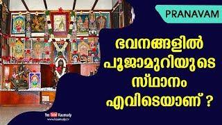 ഭവനങ്ങളിൽ പൂജാമുറിയുടെ സ്ഥാനം എവിടെയാണ് ? | Subhash Tantri | Pranavam