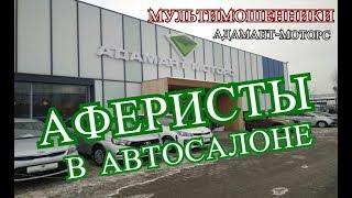 Аферисты в автосалоне Адамант - Моторс | Мультимошеннический автосалон | Как бороться?
