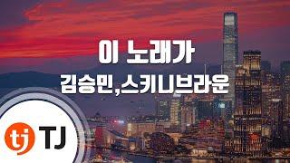 [TJ노래방] 이노래가 - 김승민,스키니브라운 / TJ…