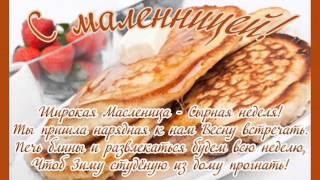 МАСЛЕННИЦА.