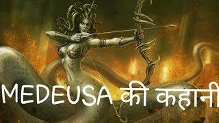 MEDEUSA की कहानी The Story Of Medusa Greek Mythology Explained in hindi