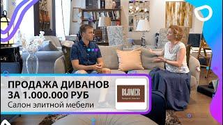 Разговор с владельцем салона. Отзыв о продвижение интернет-магазина мебели | Игорь Коцкий