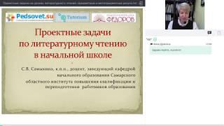 Вебинар «Проектные задачи на уроках лит. чтения: предметные и метапредметные результаты» от 10.10.17