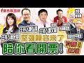 2020台灣一定贏現場開票節目-簡余晏、鄭弘儀、鄭文龍接棒主持