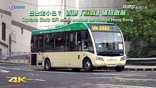 【巴士定小巴?】香港「蘇奴」破格啟航
