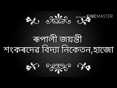 Rupali jayanti  shankardev vidya niketon hajo