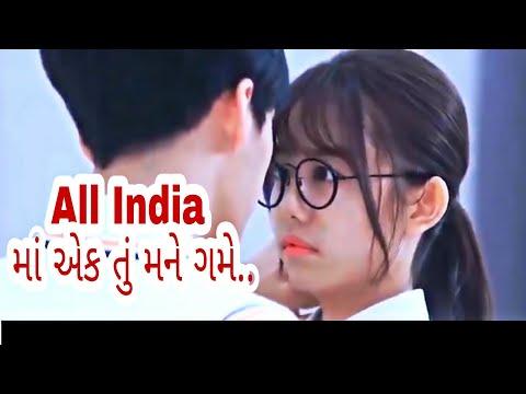 All India Ma Ek Tu Mane Game || Jyoti Vanjara || Gujarati Love Song || vijay solanki