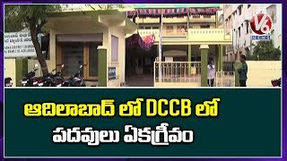 New DCCB Chairman Elected Unanimously In Adilabad
