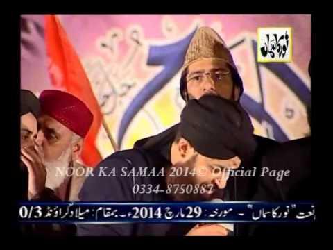 sare parho Darood  | Muhammad Owais Raza...