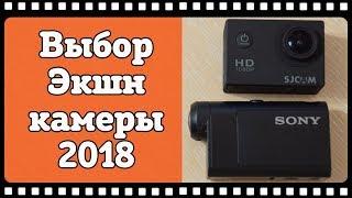 видео Как выбрать экш камеру
