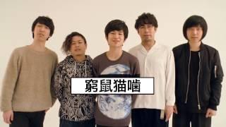 ヤマサキ セイヤ Seiya Yamasaki(Vo./Gt.) オカザワ カズマ Kazuma Okaz...