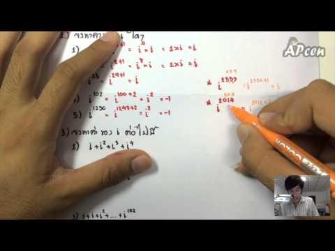 APcen Complex Numbers จำนวนเชิงซ้อน 1/2