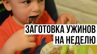 Заготовка еды на неделю вперед | Что я готовлю на УЖИН детям (2 года и 6 лет)?