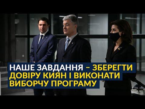 """⚡Ексклюзив    Порошенко проінструктував спецназ """"ЄС"""" у Київраді"""