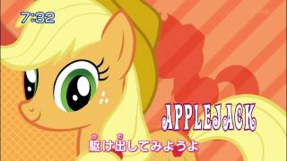 MLP Fim Japanese Opening 3 - Dreaming! Can grant the future! Believe!