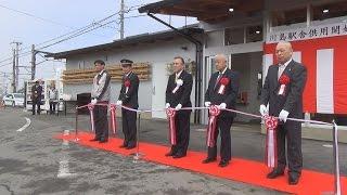 JR水戸線川島駅の駅舎完成祝う