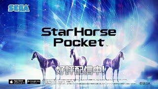 「StarHorsePocket」PV 第1弾  ゲーム編